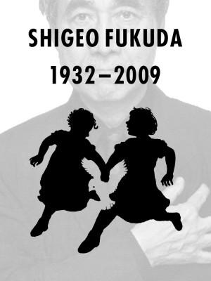 شیجیو فوکودا